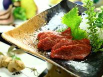 【お肉料理 3種】国産牛&温泉ローストビーフ&馬刺し♪信州の美味しいものを集めた!極上プラン