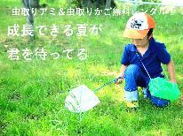【夏休み限定】田舎の一軒宿ならでは☆昆虫採集プラン!お子様歓迎○【1泊2食付】