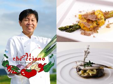 【奥田政行シェフプロデュース】Speciale Al che-ccianoで旬を感じるイタリアンディナー[1泊2食]