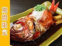 好評につき、7月末まで期間延長!ど~んと金目鯛の姿煮を半額でご提供♪【凜-rin-】
