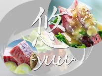 【悠-yuu-】A4ランク以上☆熔岩焼き黒毛和牛ステーキ!季節の食材が舞う旬彩懐石♪
