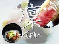 【凜-rin-】 黒毛和牛ステーキ+《伊勢海老orアワビ》厳選食材が舞う贅沢懐石♪