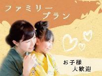 夏休みも残りわずか!お子様歓迎☆ファミリー限定5大特典!【悠-yuu-】