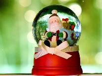★☆ Happy Merry X'mas ☆★ 限定ディナーコースプラン〔1泊2食付〕