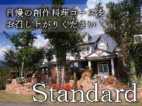 ★スタンダード★リピーター絶賛!創作料理コース〔1泊2食付〕