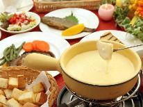 【大人気!!】チーズフォンデュ付★夕食グレードアップでオシャレなプチ贅沢旅行♪[1泊2食付]