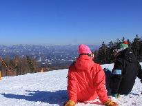 《チャオ御岳 スノーリゾート リフト1日券付》お料理少なめでリーズナブルにスキー&ボード満喫♪1泊2食