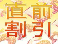【直前割・タイムセール】≪最大4,000円お得!≫飛騨牛陶板焼き付き☆季節の味覚会席プラン