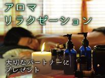 【湯癒プラン】1泊2食付きアロマトリートメント45分コース(1名様施術)