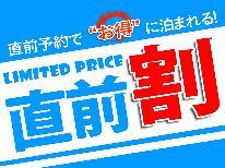 【直前割】9/1(土)限定☆パティシエが作るスイーツと創作料理プランが最大1,000円引き♪