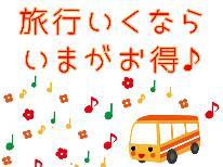 ☆素泊まり3900円☆春の大感謝際を開催!【期間限定】