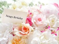 【記念日特典付き】ケーキとワイン付き★お誕生日・結婚記念日・ご長寿祝いなどに