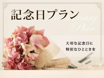 【アニバーサリー】評判の和牛 ステーキセット☆ケーキ(4号)&ドリンクの特典付★《1泊2食付》
