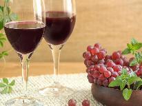 【公式HP限定】日頃のご愛顧に感謝を込めて…『ハーフワイン/赤&白』2本サービス♪《素泊まり》