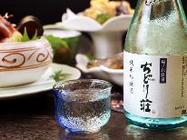"""【贅沢一人旅】""""味""""と""""景色""""で四季を楽しむ。≪特別料理と美酒≫の特典付!最大24HロングステイOK"""