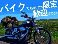 【バイク乗り限定】ツーリングでの旅の途中に…温泉で疲れを癒して次の目的地にGO!(素泊まり)