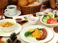 《レイトチェックインOK》和食と洋食☆自由に選べる地元食材満載の朝食を楽しむ高原の朝 【朝食付】