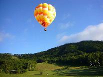 ペンションのオーナーがパイロット! 熱気球係留体験付き&ハイジの白パン朝食 朝食付きプラン(夏休み限定プラン)