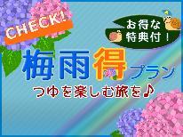 6月だからお得♪通常料金より1,000円OFF!!平日限定特別プラン《1泊2食付き》