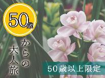 【50歳以上限定】大人の島旅♪み~んな1,000円OFF<1泊2食付き>
