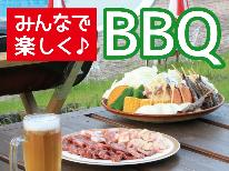 【学生さん応援×BBQ】期間限定!特価☆☆1泊2食付き♪≪9/1~9/30≫