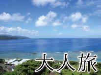 【65歳以上限定】大人の島旅満喫♪み~んな1,000円OFFでお得な特典《1泊2食付き》