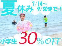 【夏休みファミリープラン】 お子様特典☆ 30 % OFF !プールも無料♪ 《1泊2食付き》