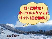 【12/23限定!オープニングフェア☆】1日分のリフト券無料!『ゲレンデ徒歩目の前』&『2日リフト券付き』