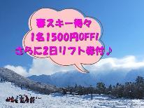 【春スキー得得3/1~】1名1500円以上お値引き!『ゲレンデ徒歩目の前』&『2日リフト券付き』
