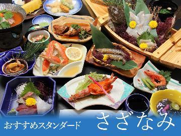 【さざなみ】スタンダードプラン・新鮮な食材にこだわった会席料理を味わう♪[1泊2食付・夕食はお部屋食]