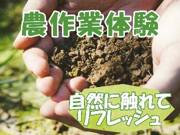 【農業体験】土に触れる!完全オーガニックの畑で自然に癒やされる♪ [1泊2食付・夕食はお部屋食]