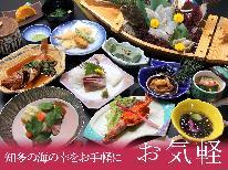 【お気軽コース】知多の幸をお手軽に味わえるプラン☆夕食はお部屋食♪[1泊2食付]