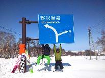 野沢温泉でスキー&スノーボードを満喫プラン