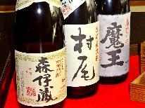 美味しいお酒【森伊蔵・村尾・魔王】と美味の数々を楽しむ≪焼酎 利き酒プラン≫ 雅月~gagetu~