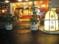 お正月◆12/31-1/3 限定!金目鯛×鴨鍋を味わう【飛鳥】初詣は豊川稲荷で!