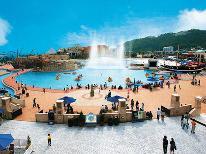 ◆プール&入園券付き◆夏休みはラグナシアで遊ぼう!
