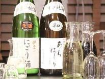 ◆ワイン&地酒飲み放題【4歳未満は(ディナー時)無料プレート付】飲みたい大人の飲み放プラン