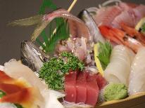 新鮮魚介の舟盛付プラン!【4歳未満は(ディナー時)無料プレート付】