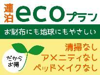 【お得なエコプラン】清掃不要で1000円オフ☆お財布にも環境にも優しい(^^♪<朝食・夕食付>