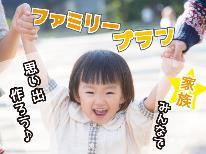 【ファミリープラン】お子様歓迎♪子供料金半額!3大特典付♪