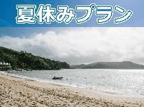 【夏休み・2食付き】海の家でかき氷プレゼント★目の前は海!!最高のロケーションで夏休みを満喫しよう♪