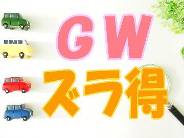 【春のズラ得】GWをズラしてお得に♪゛地元食材たっぷり1泊2食付きプラン◎特...