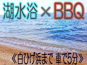 【湖水浴×BBQ】みんなで夏を満喫+゜びわ湖とBBQでサマーEnjoy♪≪白ひげ浜...