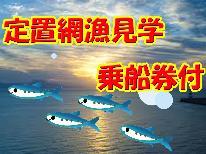 《期間限定★定置網漁見学乗船券付》ファミリー歓迎♪1番人気!豪華★舟盛会席【嬉しい特典付き】