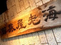 【9月22日・23日★直前割】1泊2食付プランがおひとり様最大2,000円引き!蔵王の味覚と湯めぐりを楽しもう♪