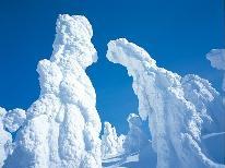 連泊で遊び尽くそう!【2/10~13限定】本格的な冬到来!2月は魅力溢れる蔵王へ行こう☆【2泊4食】
