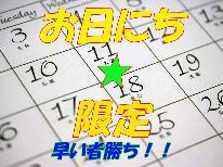 【6月限定★祝★令和改元記念】土曜日も平日料金でOK!アワビに舟盛り付◆春のグレードアッププラン◆
