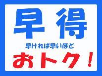【曜日限定★早割30】お1人様×500円OFF!夏の豪快舟盛付【おまかせ会席】プラン♪《夏季特典付》