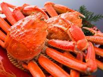 【月~木曜限定★『カニみそ』お土産付】蟹食べ納め!新鮮な魚を豪快に舟盛りとカニフルコース
