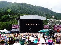 【7/25~7/28限定】フジロックフェスティバル2019♪連泊限定 素泊まりプラン